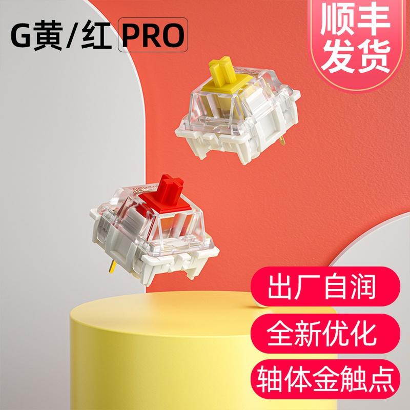 新品佳達隆G黃G紅pro gateron黃軸pro機械鍵盤軸體線性手感自潤
