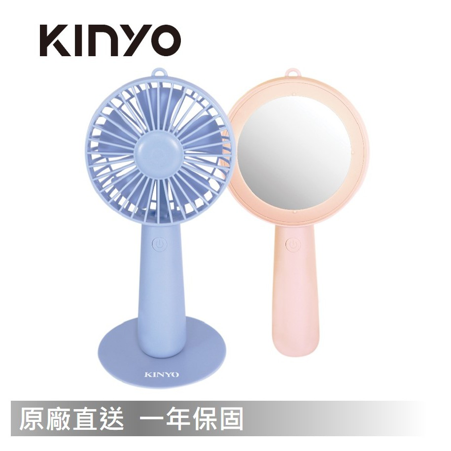 KINYO 三合一小風扇 UF-165 廠商直送 現貨