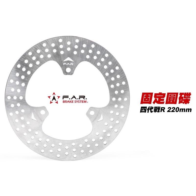 【King Motor】四代勁戰 / BWSR 後制220mm FAR固定碟 四代戰 五代戰 220mm 後制 固定碟盤