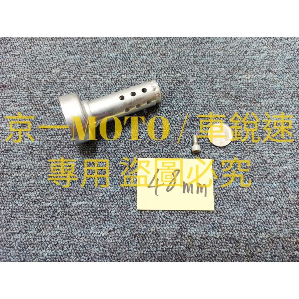 京一MOTO 正圓形 48mm 短 消音器 消音塞 台蠍 蠍子管 排氣管