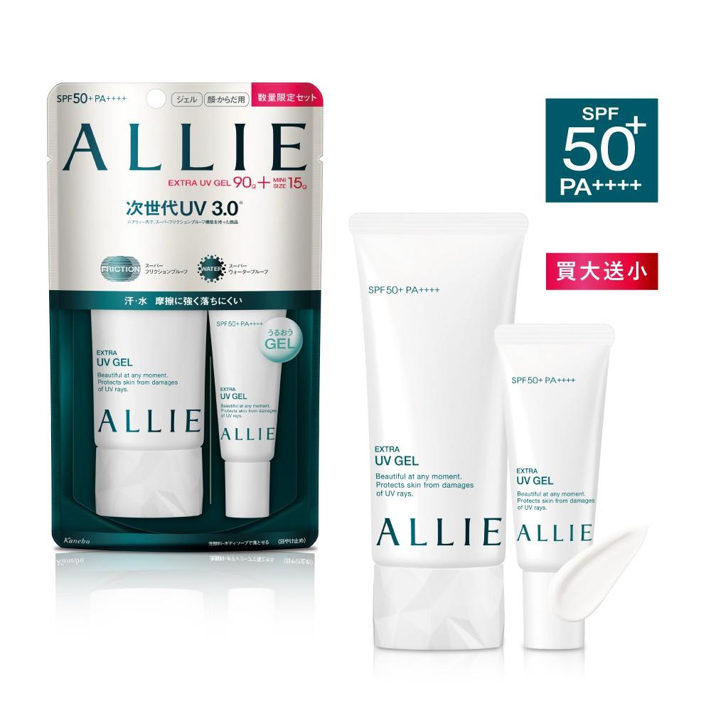 ALLIE EX UV高效防曬水凝乳N 限定組(買大送小90g+15g)