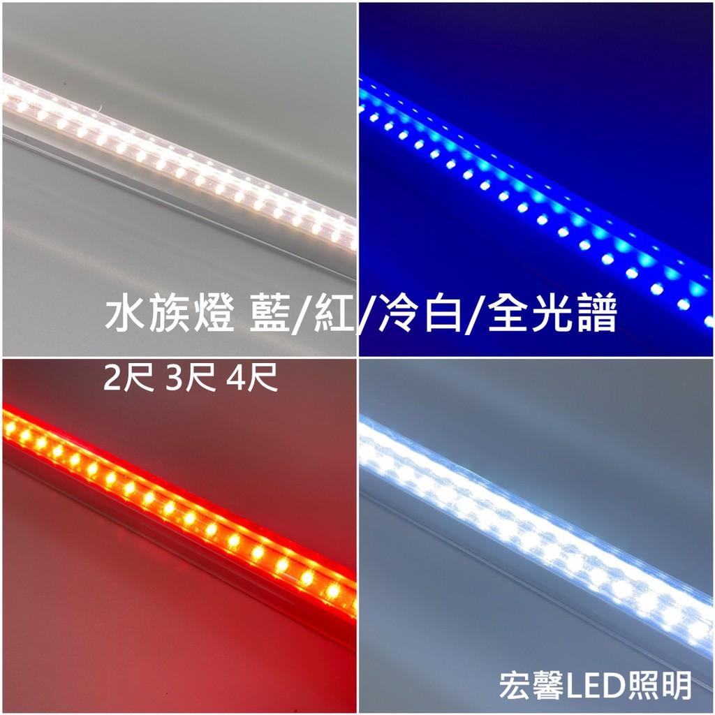 【宏馨LED照明】T5 植物燈 水族燈 2尺3尺4尺 LED  T5 紅光 藍光 冷白光13000K 全光譜4000K