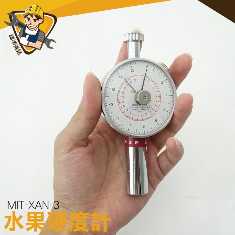 《精準儀錶》果實硬度計 MIT-XAN-3 水果成熟度 果樹農場 培育良種 便攜式  果實硬度 硬度計 小巧便攜