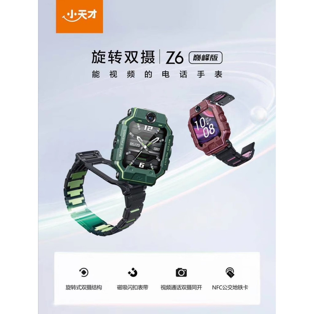 小天才兒童電話手錶Z6 巔峰版 4G版(1年之內螢幕損壞免費更換)