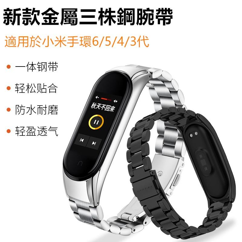 適用於 小米手環5 腕帶 金屬不鏽鋼帶 小米3/4/5/6 米5 米6 不鏽鋼金屬邊框 小米手環錶帶 金屬錶帶 小米錶帶