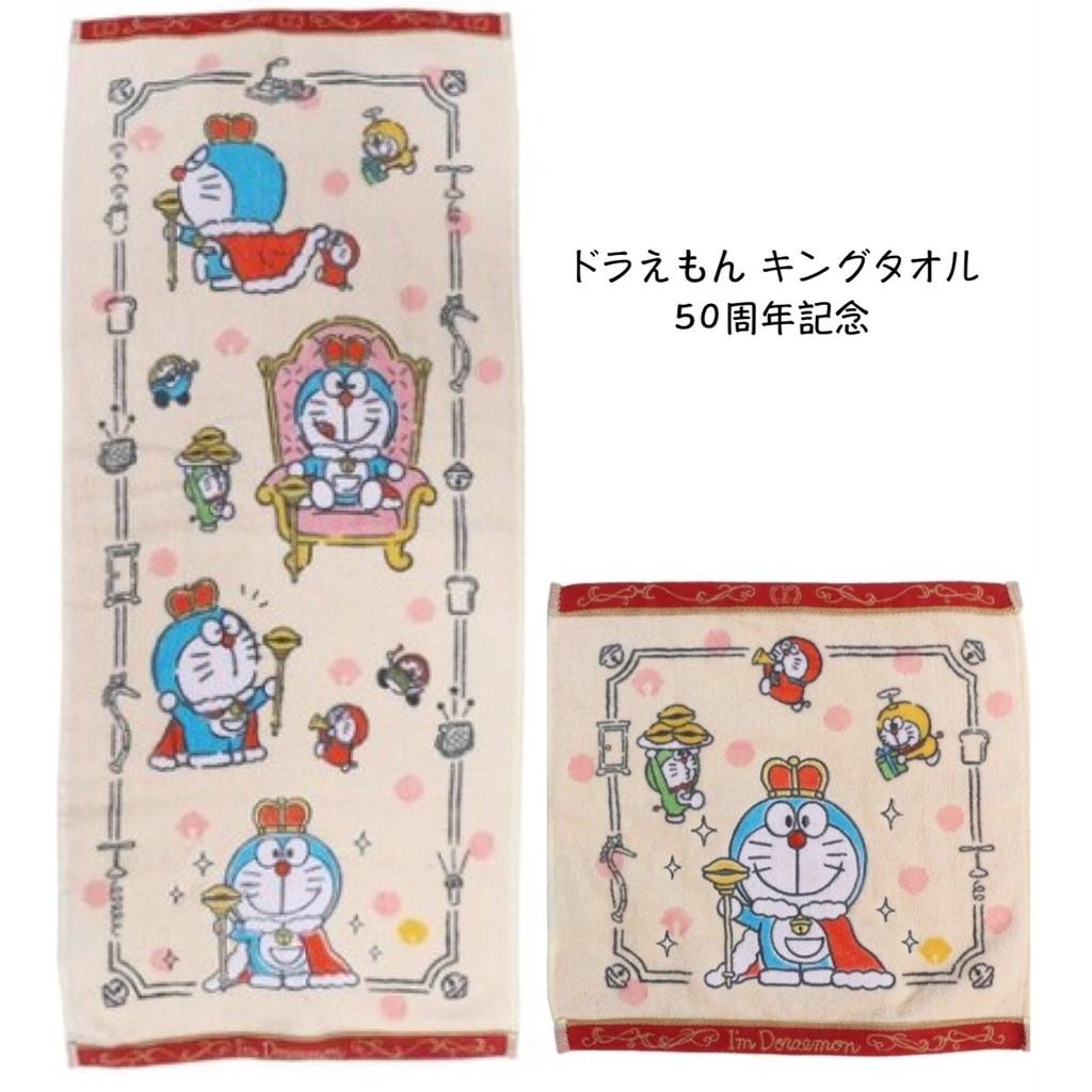 現貨 doraemon 國王 50週年紀念 50周年 刺繡 方巾 方形手帕 洗臉毛巾 日本帶回 哆啦a夢 小叮噹