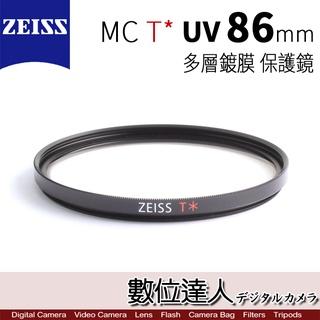 【數位達人】CARL ZEISS 蔡司 82mm 86mm 95mm MC UV T* 高品質多層鍍膜保護鏡 臺北市