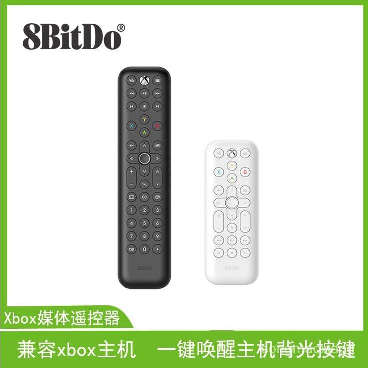 【當天發貨】預售 8BitDo八位堂Xbox媒體遙控器兼容xbox主機支持喚醒背光按鍵