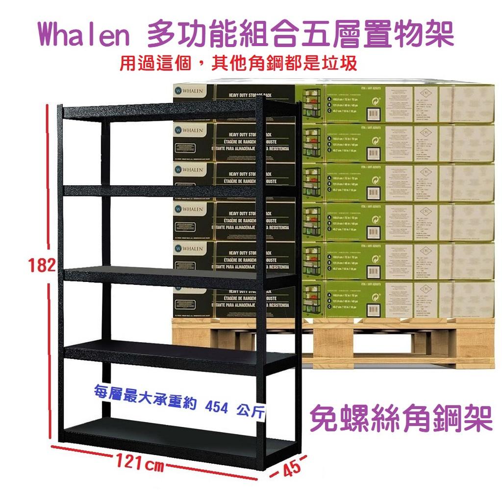 【全新現貨】好市多熱銷 Whalen 多功能組合五層置物架 免螺絲角鋼 工業風 貨架 收納架 自由組合