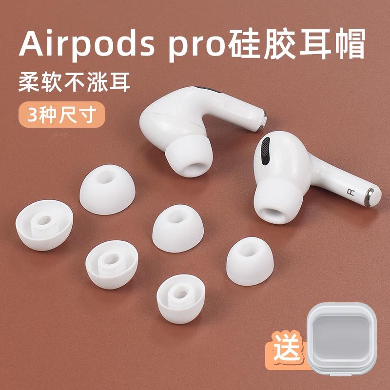 【白河愁數碼】適用于airpods pro耳塞替換AirPodspro耳套蘋果盒華強北三代耳帽超薄液態硅膠iphone3