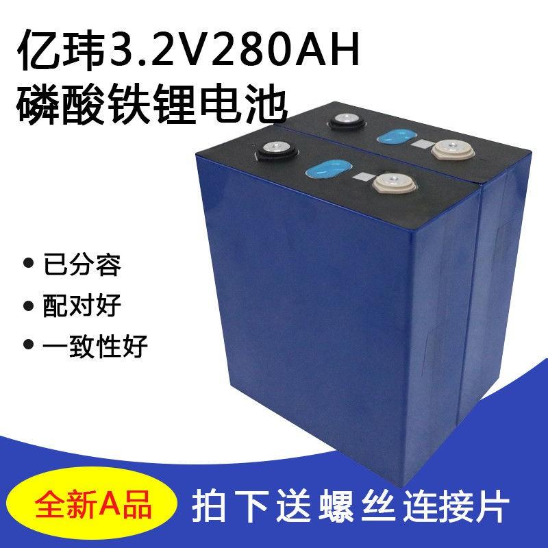 全新億緯磷酸鐵鋰3.2V280AH動力鋰電池12v24v房車 儲能 電動車DIY