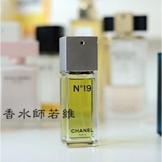 【香水師若維】 香奈兒19號 Chanel No.19 EDT 小香試管分裝
