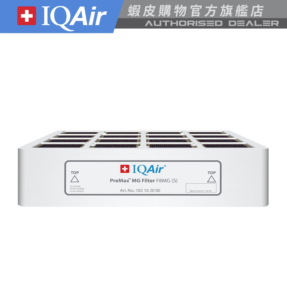 瑞士IQAir PreMax MG 複合式前置濾網(官方旗艦)|空氣清淨機替換用