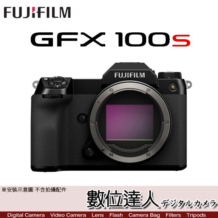 預購【數位達人】公司貨 Fujifilm GFX 100S 單機身 中片幅 FUJI 富士 GFX100S