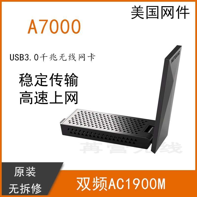 『正品』NETGEAR網件A7000雙頻無線AC1900M游戲千兆網卡臺式機wifi接收器
