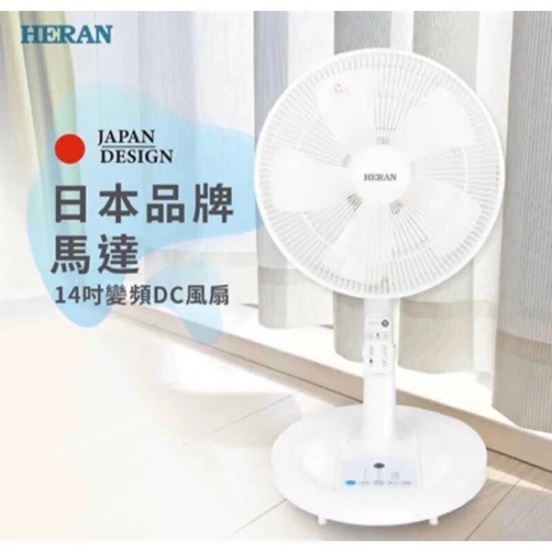 禾聯HERAN HDF-14CH010 14吋智能變頻DC風扇《全新品》含運