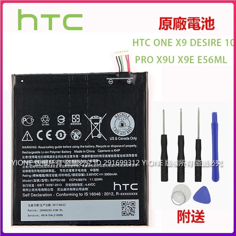 原廠電池 宏達電 HTC One X9 原裝電池 X9U B2PS5100  X9E E56ML 送拆機工具