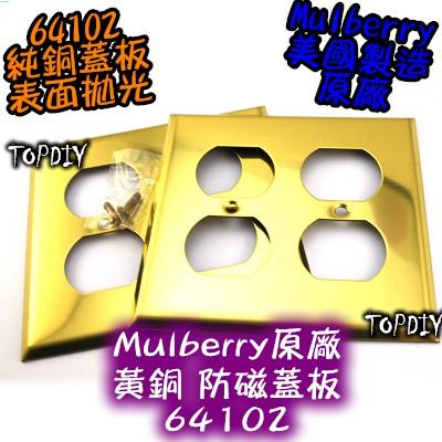 雙聯 純銅拋光【TopDIY】Mulberry-64102 VI 美國 插座 原廠 IG8300 蓋板 音響 防磁 黃銅