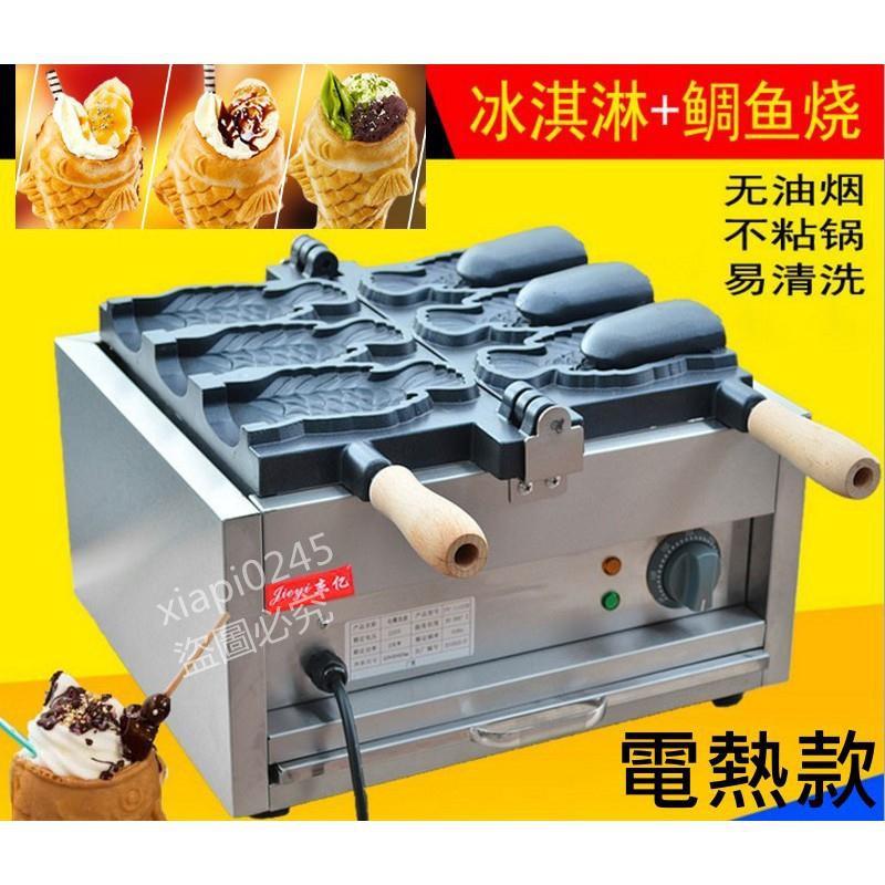 現貨工廠批發110V220V電熱定時款瓦斯款開口鯛魚燒 冰淇淋鯛魚燒,大開口鯛魚燒機 6層鐵氟龍處理,紅豆餅爐,雞蛋
