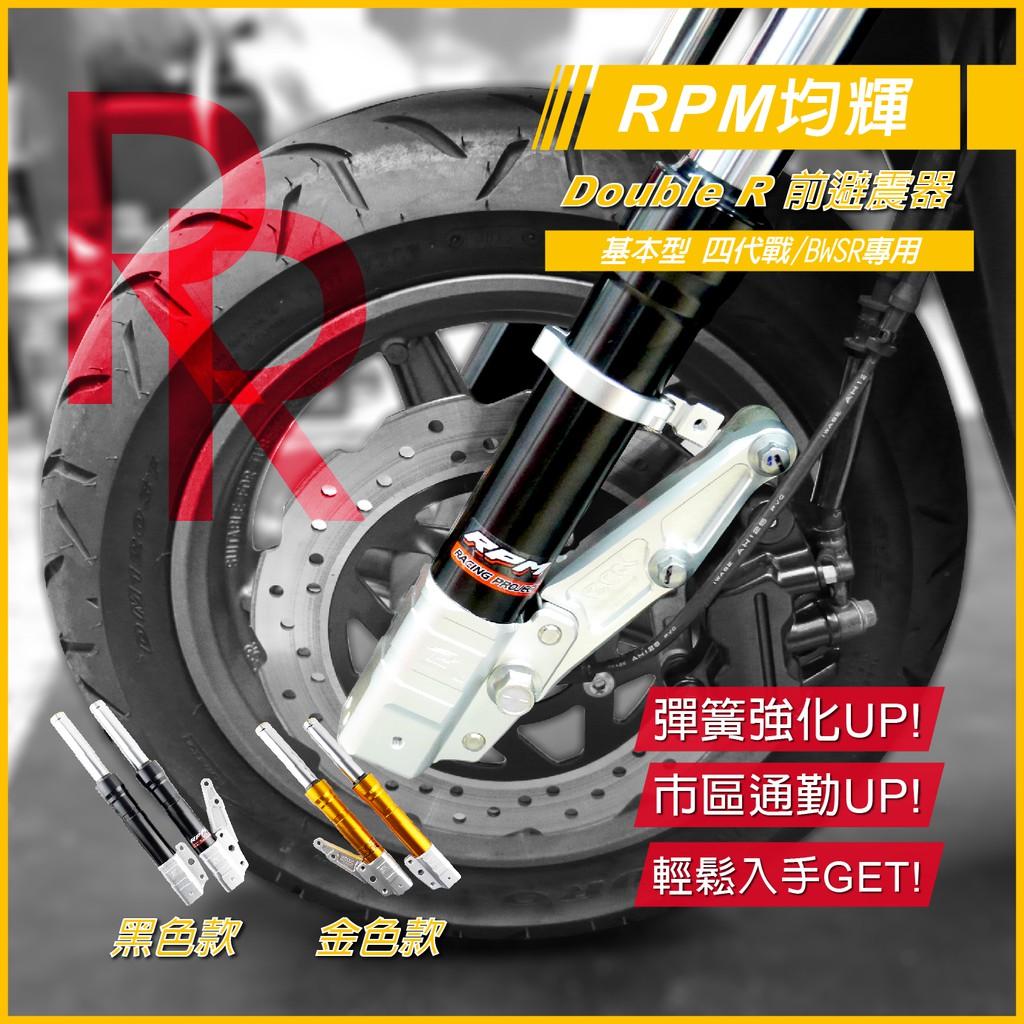 Q3機車精品 RPM RR 前避震器 前叉 基本型 四代戰 四代勁戰 BWSR BWS-R 強化彈簧 通用款