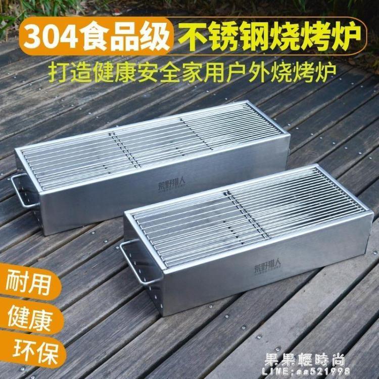 新品超低價 304不銹鋼燒烤爐食品級木炭烤爐戶外家用便攜加厚燒烤架烤肉串爐 免運
