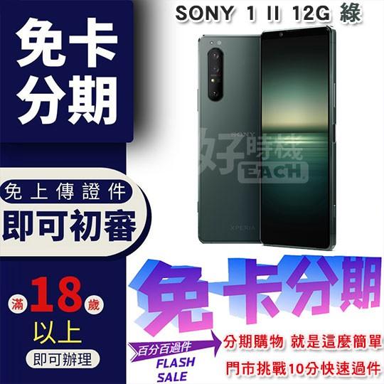 買1送6 SONY XPERIA 1 II 1 2 綠 手機分期 分期 免卡分期 無卡分期 分期付款 線上辦理 線上分期