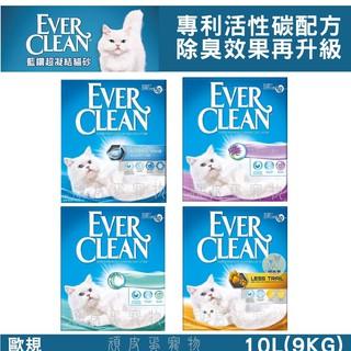 歐規 Ever Clean藍鑽 超凝結貓砂 10L 海洋香氛貓砂 強效清香貓砂 粗顆粒低粉塵貓砂 貓砂 礦砂 貓礦砂 桃園市