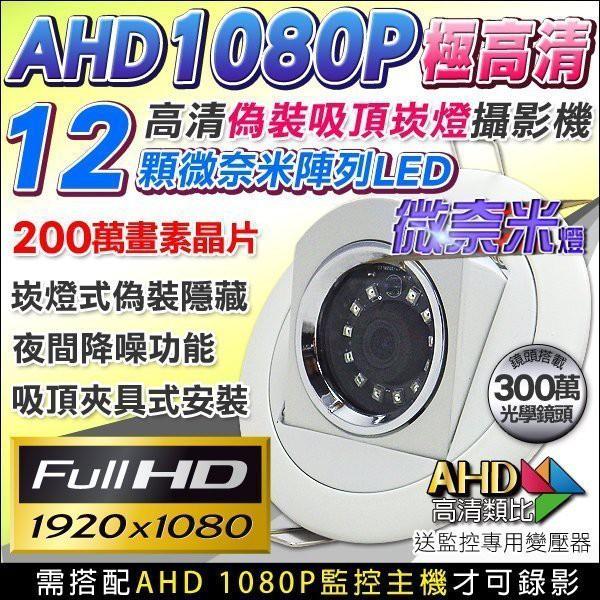 AHD1080P 偽裝崁燈型攝影機 200萬畫素晶片 高清錄影 隱密蒐證 關鍵證據 12顆微奈米陣列夜視燈