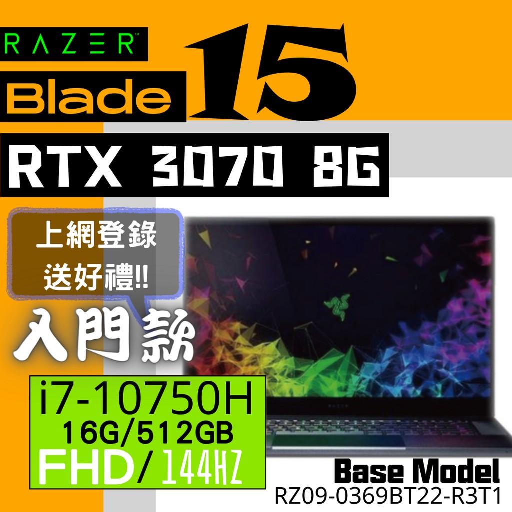 🤩送雷蛇包+鼠!!😍Razer blade 15/入門_RTX3070 8G/i7六核/16G/512G 電競筆電