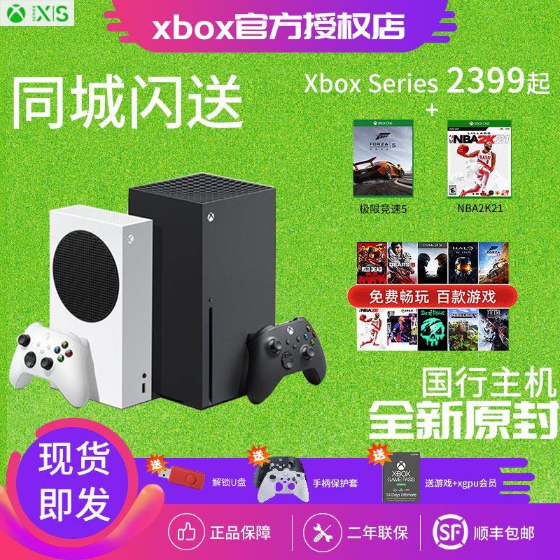 微軟Xbox Series S/X主機XSS XSX單機xboxones家庭娛樂體感遊戲機xboxonex體感運動遊戲機
