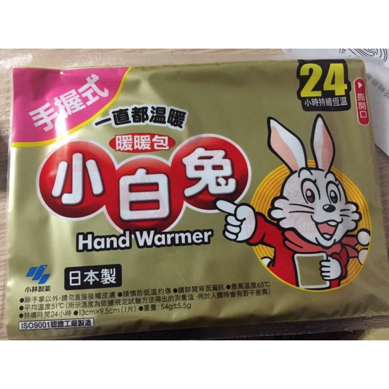 ✨快速出貨✨小白兔暖暖包 手握式 24小時 日本 單片 現貨