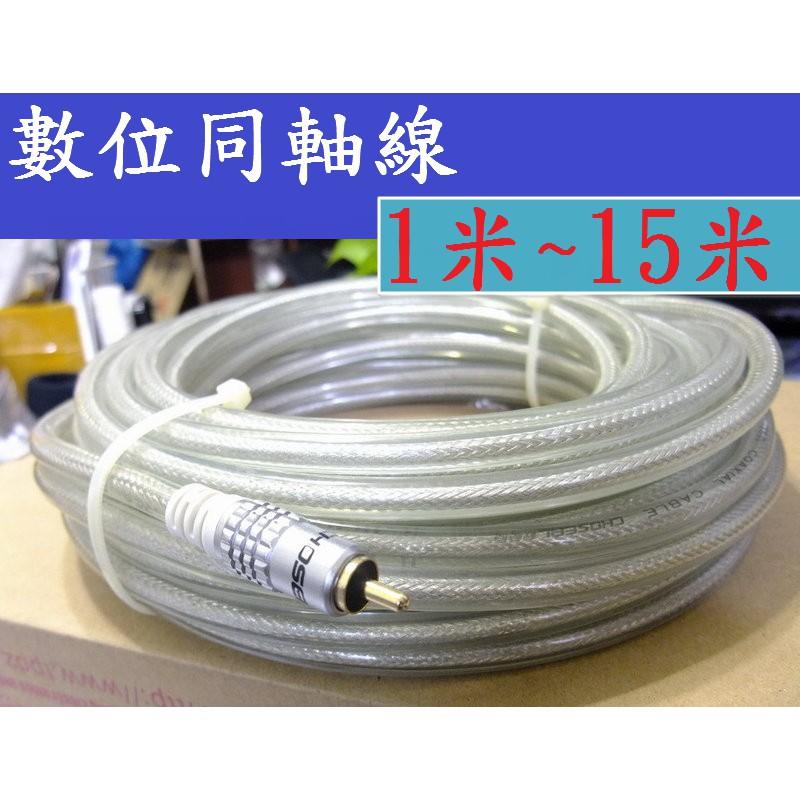 發燒級超純無氧銅材質μ-OFC 75歐姆數位同軸線Coaxial SPDIF 重低音線 3米3公尺 3M RCA DAC