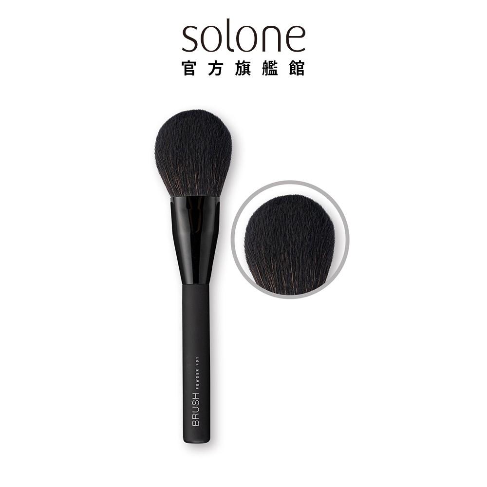 Solone 散粉刷 F01 (大藝術家玩色系列)【官方旗艦館】