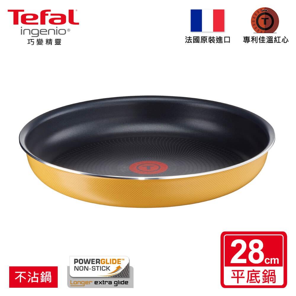Tefal法國特福 法國製巧變精靈系列28CM不沾平底鍋-檸檬黃 SE-L2300612