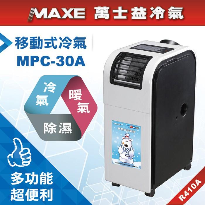 空調知名品牌/【MAXE萬士益】4-5坪 冷氣/暖氣/除濕 移動式冷氣機空調(MPC-30A)/勝奇美移動式空調