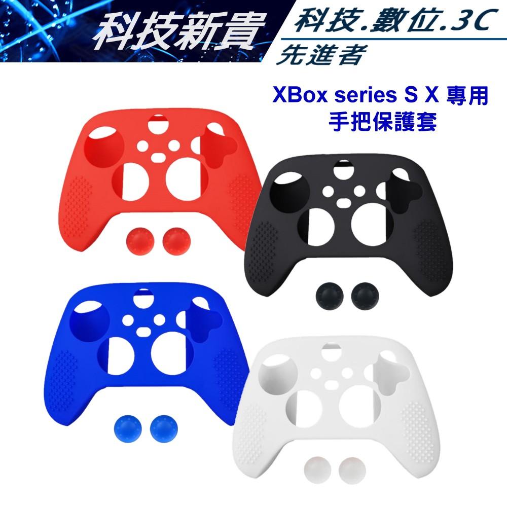 #佛心賣家~ XBOX Series X S 專用 手把保護套 手把矽膠套 送搖桿矽膠帽 XBOX ONE X/S