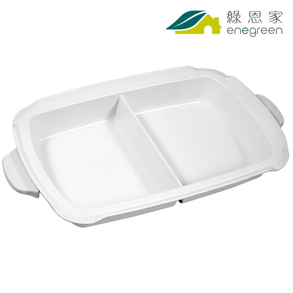 綠恩家enegreen日式多功能烹調大器電烤盤配件  -專用鴛鴦陶瓷鍋KHP-777T-NABE