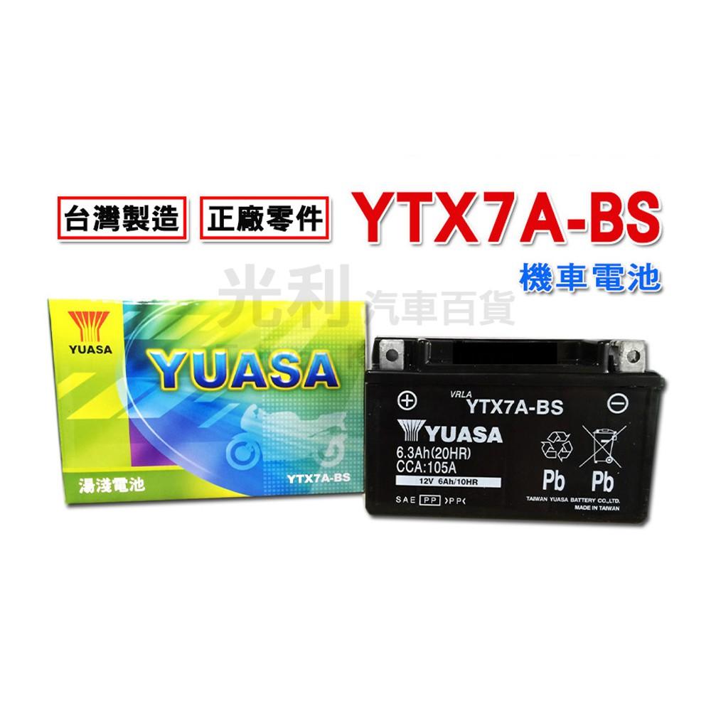 台灣 湯淺 YUASA 機車電池 YTX7A 7號 機車電瓶 同GTX7A-BS GTX7A-12B