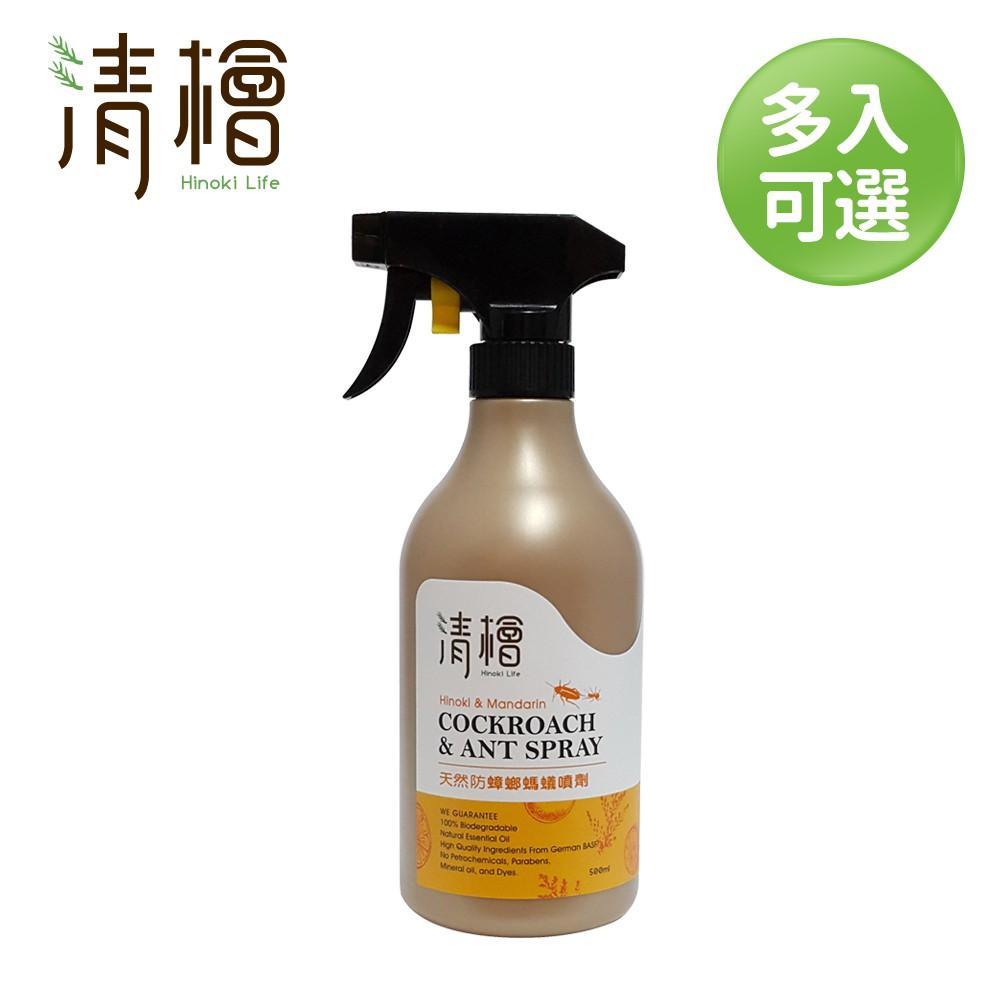 【清檜Hinoki Life】天然防蟑螂螞蟻噴劑500ml (多入優惠) 防蟑螂 螞蟻 地板 清潔 夏天螞蟻