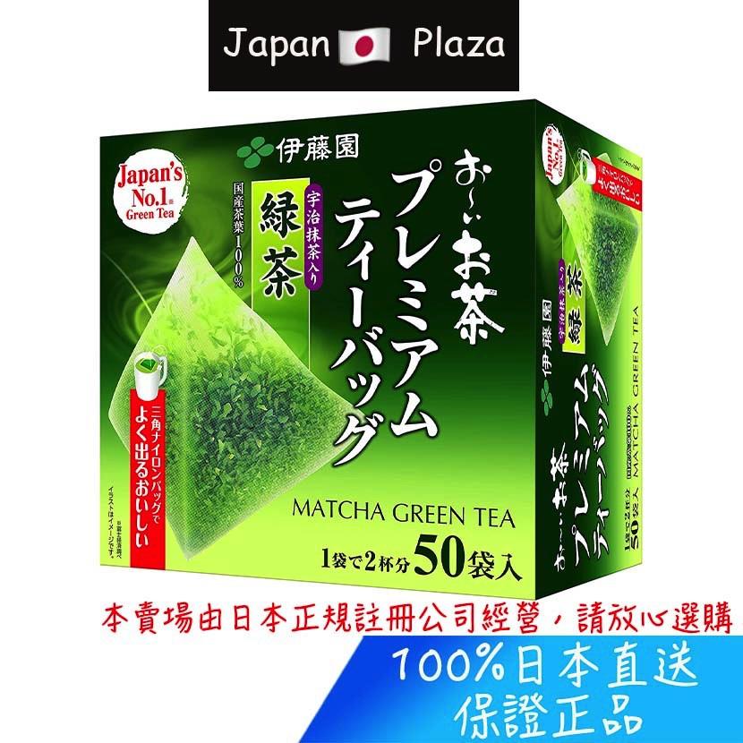 🅹🅿🇯🇵 日本直送 現貨 正品 日本 伊藤園綠茶 茶包 1.8g 50包入 宇治抹茶