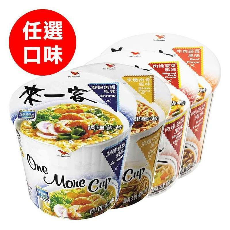 台北可自取 🔥 超低價格 數量有限 宵夜首選 😋 來一客 最新效期 非即期品 泡麵 鮮蝦魚板 京燉肉骨 牛肉蔬菜