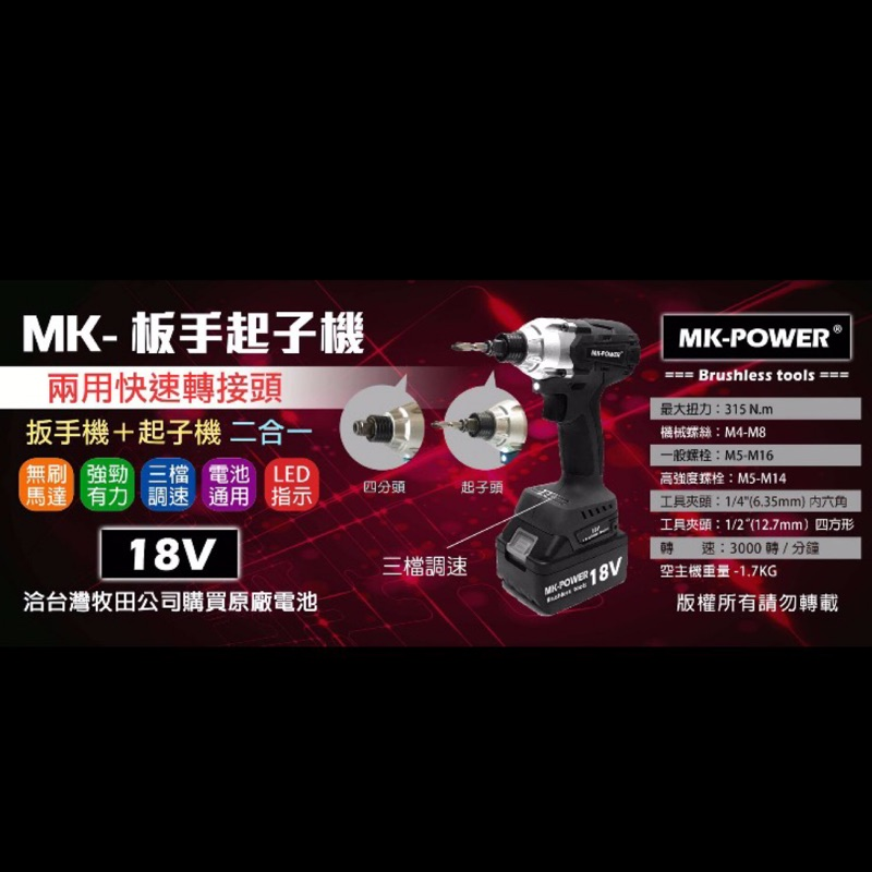 木 木 五金 [含稅]MK-POWER 公司貨 18V 板手起子機 兩用 空機