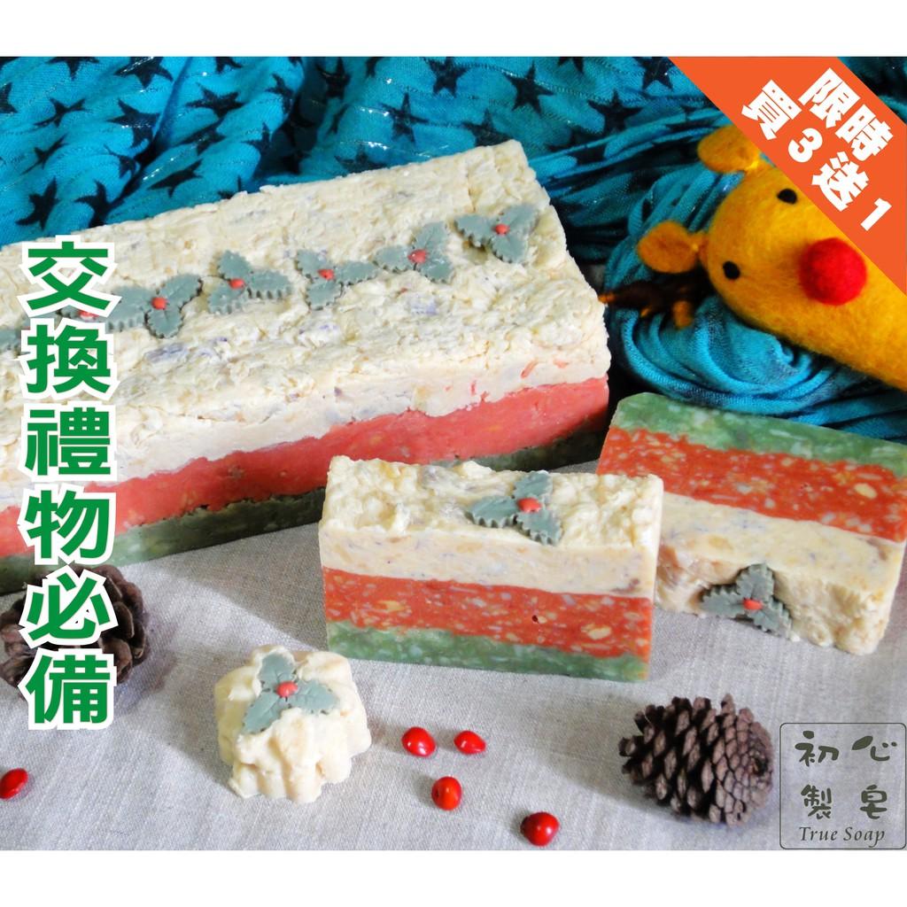 True Soap初心製皂 聖誕繽紛皂 手工皂禮盒