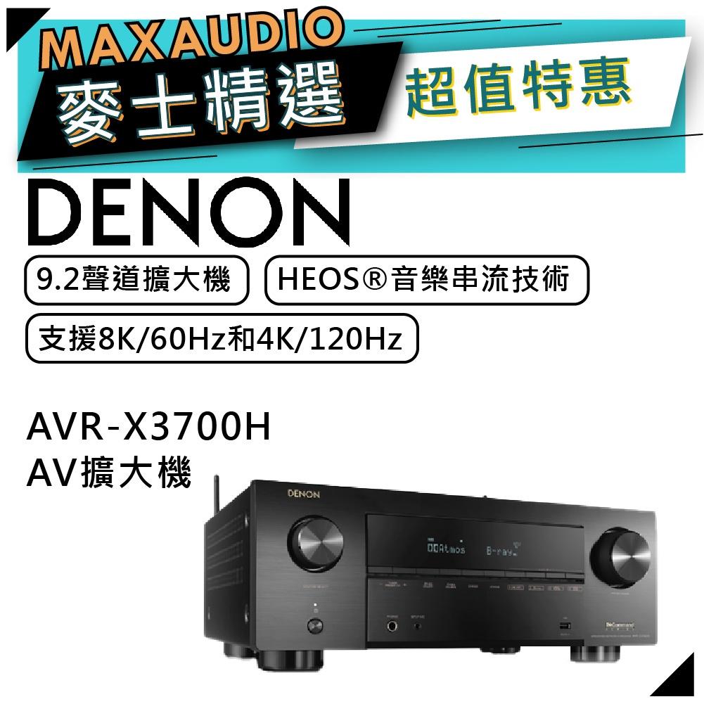【可議價~】 DENON 天龍 AVR-X3700H|環繞擴大機 黑色 X3700H | 天龍擴大機 |