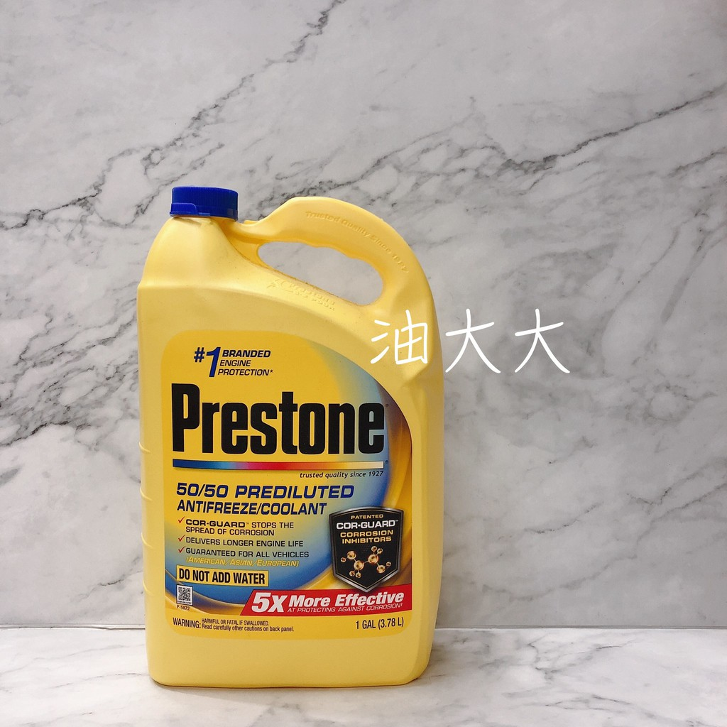 -油大大- PRESTONE 高濃度 水箱冷卻液 水箱精 50% AF2100 3.78L