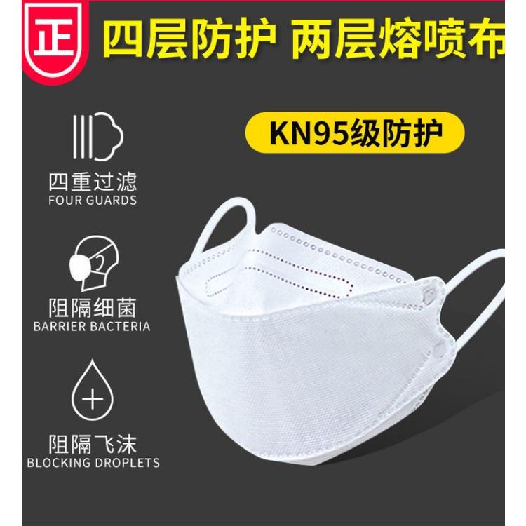 韓國KF94口罩一次性口罩男女柳叶型3D立體防塵、防飛沫,防病菌黑色,白色批發