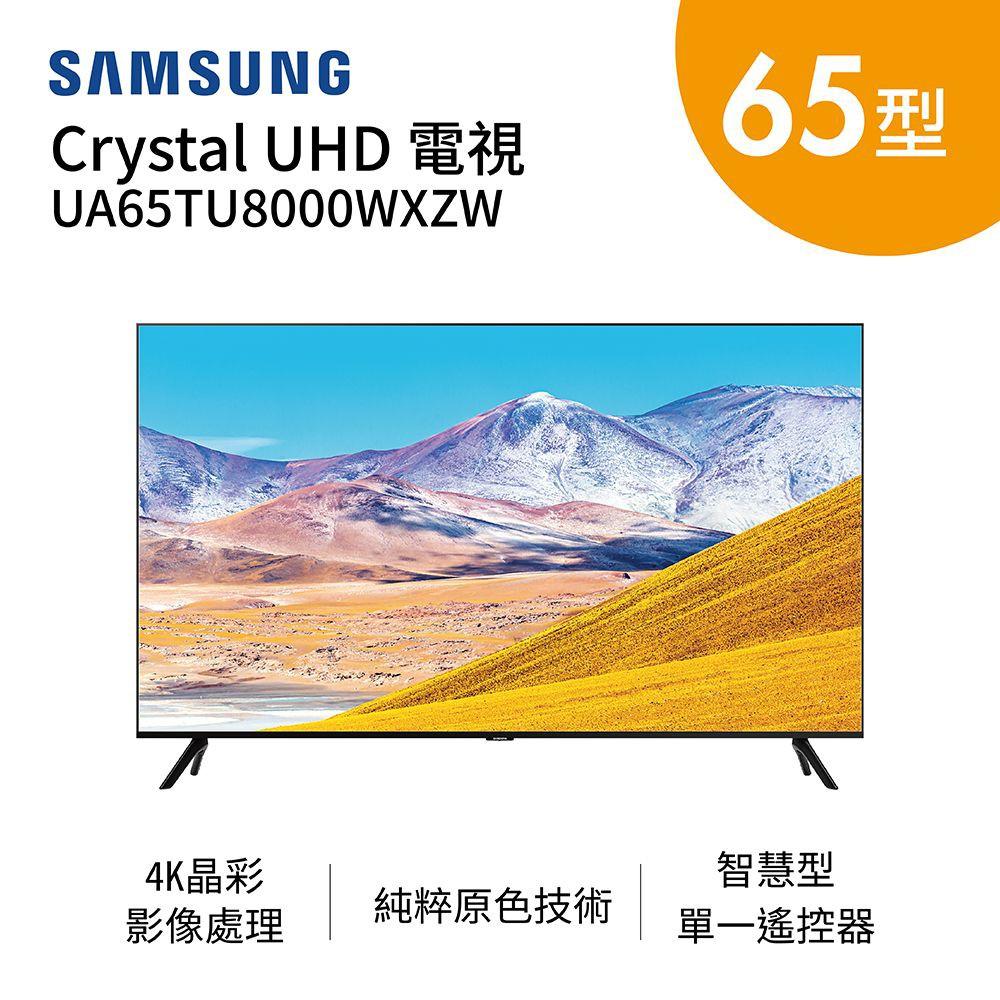 【SAMSUNG 三星】65型 4K UHD 電視 UA65TU8000 最新款2020年上市