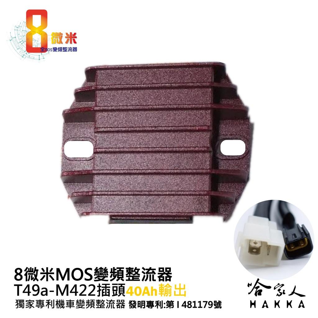 8微米 變頻整流器 M422 不發燙 40ah 輸出 SUZUKI DRZ-400 整流器 哈家人