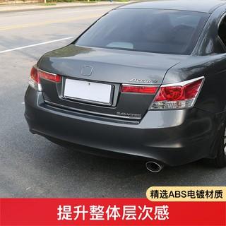 Honda適用08-13年八代Accord尾燈罩燈眉裝飾電鍍亮條后尾燈改裝加裝點綴~~
