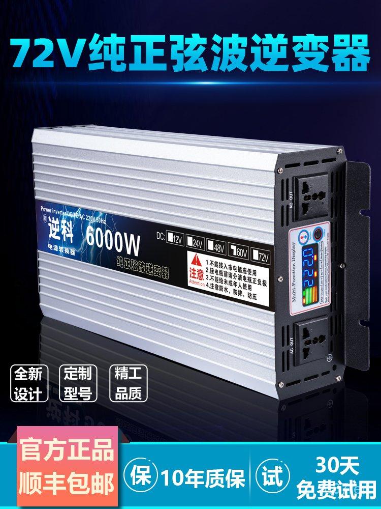 逆科純正弦波逆變器72V轉220V2000W3000W4000W大功率家用逆變器